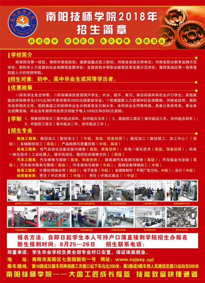 北京极速赛车网站2018年招生简章第1页