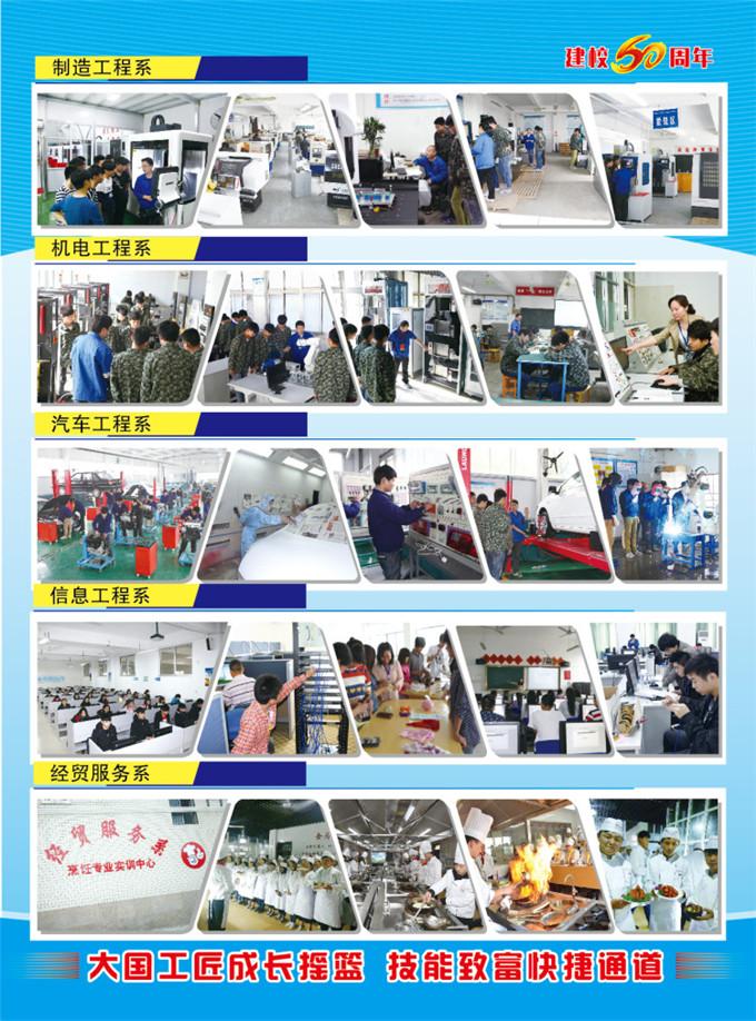 北京极速赛车网站2018年招生简章第2页