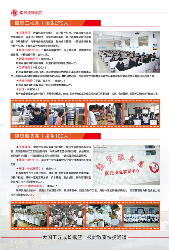北京极速赛车网站2018年招生简章第5页