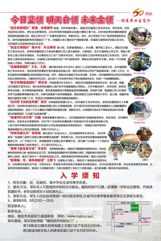 北京极速赛车网站2018年招生简章第4页