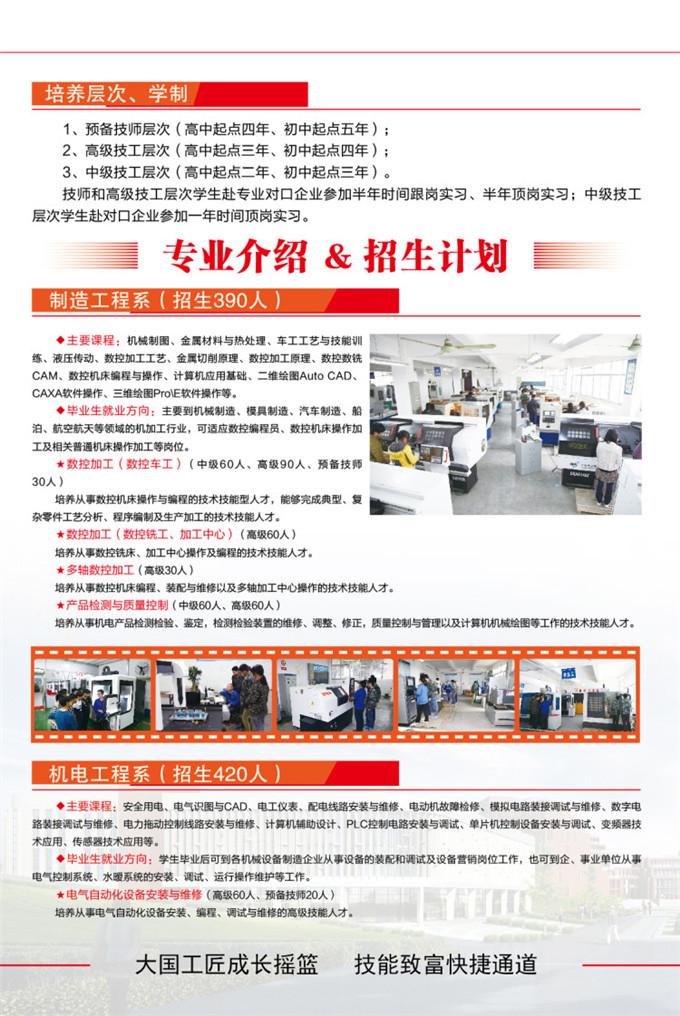 北京极速赛车网站2018年招生简章第7页
