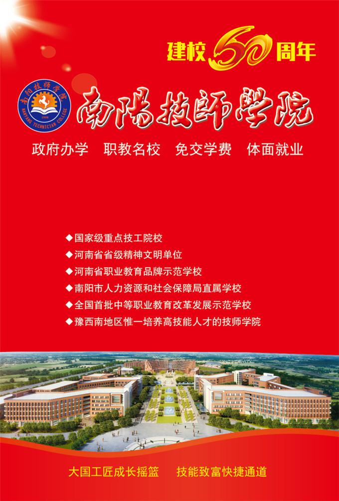 北京极速赛车网站2018年招生简章第9页