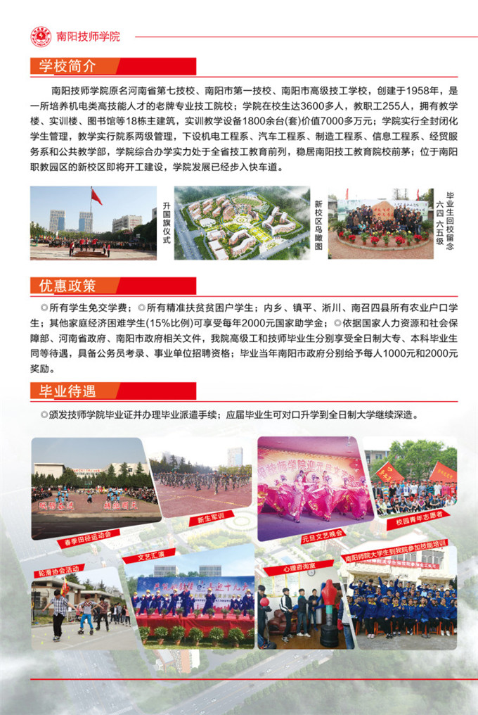 北京极速赛车网站2018年招生简章第8页