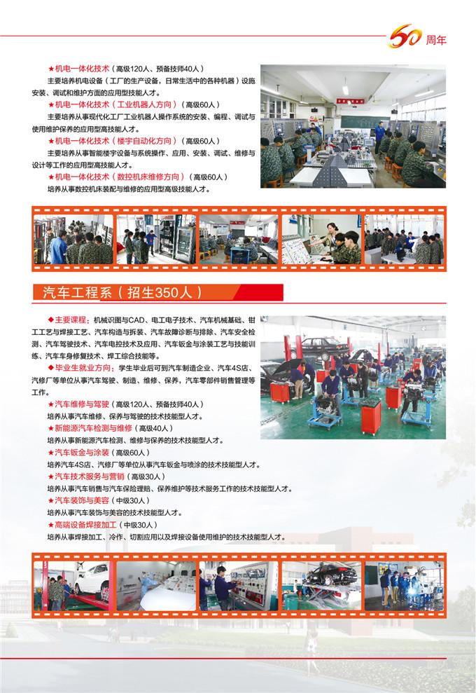 北京极速赛车网站2018年招生简章第6页